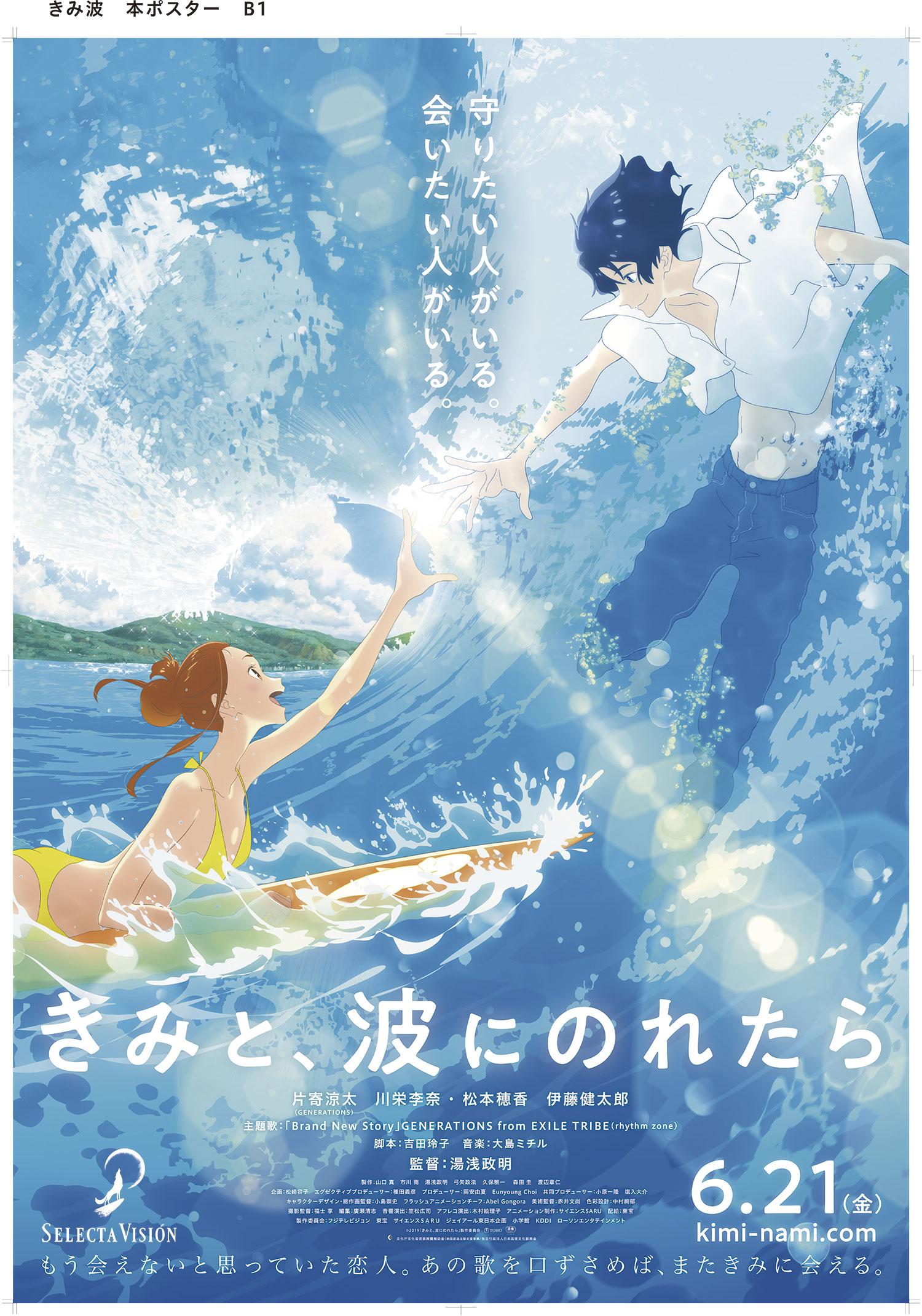 'El amor está en el agua', Premio a la Mejor Película de Animación en Sitges