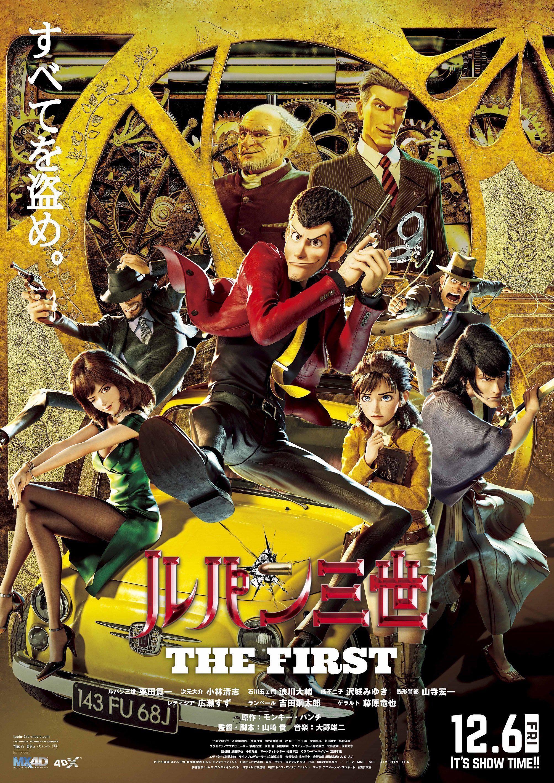 'Lupin III': The First', 15 de mayo de 2020 en cines